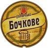 """""""Охтирський пивоварний завод""""ПАТ Охтирське Бочкове UA-19-OHT-09-BKO-K-xx-02-002"""