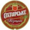"""Охтирський пивоварний завод""ПАТ Охтирське Козацьке UA-19-OHT-09-KAS-K-xx-05-002"