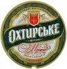"""""""Охтирський пивоварний завод""""ПАТ Охтирське Міцне UA-19-OHT-09-MIC-K-xx-02-002"""