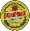 """""""Охтирський пивоварний завод""""ПАТ Охтирське Світле UA-19-OHT-09-SWI-K-xx-07-008"""