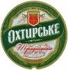 """""""Охтирський пивоварний завод""""ПАТ Охтирське Традиційне UA-19-OHT-09-TRA-K-xx-02-002"""