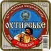 """Охтирський пивоварний завод""ВАТ Козацьке UA-19-OHT-08-KAS-K-99-02-002"