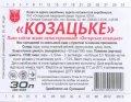 """Охтирський пивоварний завод""ПАТ Козацьке UA-19-OHT-09-KAS-Z-99-62-002"