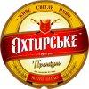 """""""Охтирський пивоварний завод""""ВАТ Охтирське Преміум UA-19-OHT-08-PRE-K-99-02-002"""