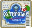 """""""Охтирський пивоварний завод""""ВАТ Охтирське Світле UA-19-OHT-08-SWI-K-99-03-006"""