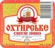 """""""Охтирський пивоварний завод""""ВАТ Охтирське Світле UA-19-OHT-08-SWI-K-99-03-014"""