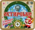 """""""Охтирський пивоварний завод""""ВАТ Охтирське Світле UA-19-OHT-08-SWI-K-99-05-012"""
