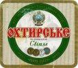 """""""Охтирський пивоварний завод""""ВАТ Охтирське Світле UA-19-OHT-08-SWI-K-99-05-006"""
