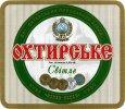 """""""Охтирський пивоварний завод""""ВАТ Охтирське Світле UA-19-OHT-08-SWI-K-99-05-008"""