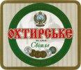 """""""Охтирський пивоварний завод""""ВАТ Охтирське Світле UA-19-OHT-08-SWI-K-99-05-010"""