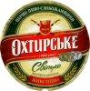 """""""Охтирський пивоварний завод""""ВАТ Охтирське Світле UA-19-OHT-08-SWI-K-99-06-004"""