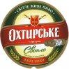 """""""Охтирський пивоварний завод""""ВАТ Охтирське Світле UA-19-OHT-08-SWI-K-99-06-006"""