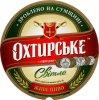 """""""Охтирський пивоварний завод""""ВАТ Охтирське Світле UA-19-OHT-08-SWI-K-99-06-012"""