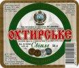 """""""Охтирський пивоварний завод""""ВАТ Охтирське Світле UA-19-OHT-08-SWI-Z-99-72-008"""