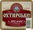 """""""Охтирський пивоварний завод""""ВАТ Охтирське Темне UA-19-OHT-08-TEM-K-99-04-006"""