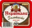 """Охтирський пивоварний завод""ВАТ Українське золотисте UA-19-OHT-08-UKZ-K-94-02-002"