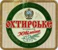 """""""Охтирський пивоварний завод""""ВАТ Охтирське Ювілейне UA-19-OHT-08-YUV-K-99-02-002"""